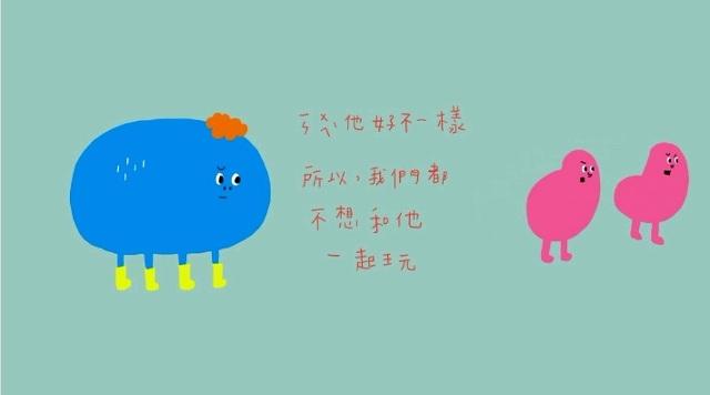 首播二部曲/喂,wei:不能排擠任何人!