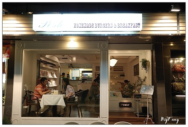 *週三來吃喝:[台北] POSH @ 吃美式漢堡和三明治的所在
