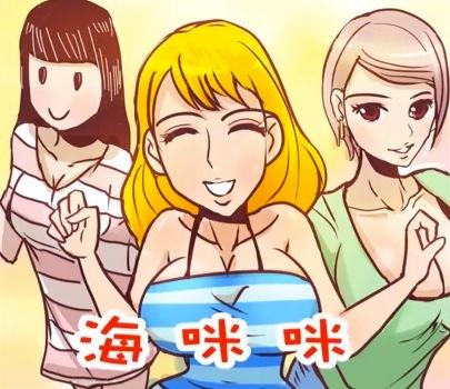 嚮往大海的日子 – 漫畫MV