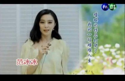林心如 趙薇 范冰冰 秦嵐 推薦篇