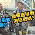 ★週四看電影:【鋼鐵墳墓】過季英雄的越獄風雲