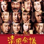《清須會議》關於電影