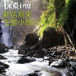 探索ing《新店烏來生態小旅行》
