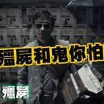 ★ 週四看電影:【殭屍】後遺症 入夢時分才開始發酵!