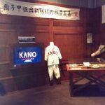 到「逆轉勝:臺灣棒球特展」看KANO