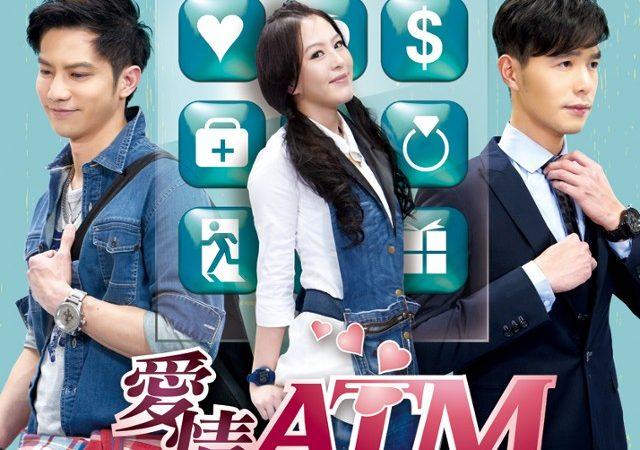 《愛情ATM》劇情介紹