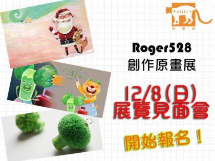 【Roger528創作原畫展】12/8展覽見面會開始報名