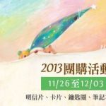 Roger528限時團購活動11/26-12/3