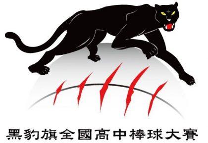 小桃看棒球/「黑豹旗」開打!台灣的熱血甲子園