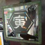 *週三來吃喝:[台北] 三代相傳的日式咖哩食堂