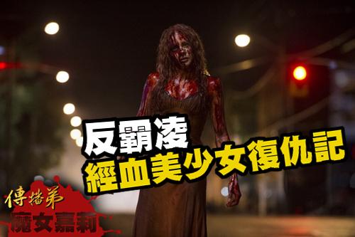 ★ 週四看電影:【魔女嘉莉】從恐怖片看宗教團體的霸凌行為
