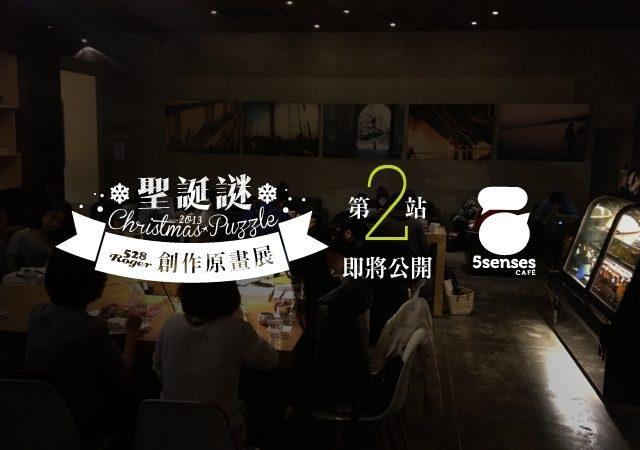Roger528展覽第二波:5 Senses Cafe