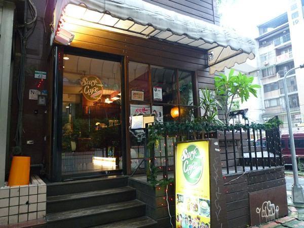*週三來吃喝:[台北] 鬧區裡衝浪者天堂 Surf Cafe
