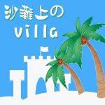 *週三來吃喝:[台北] 市區巷弄裡的沙灘Villa