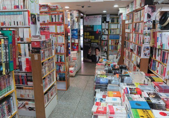 想找全國最便宜的書店? 就到「水準書局」!
