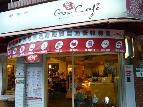 *週三來吃喝:[台北] 為台灣特產品發聲:果子咖啡