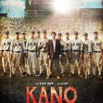 《KANO》精神正式點燃 全台灣一起榮耀再現