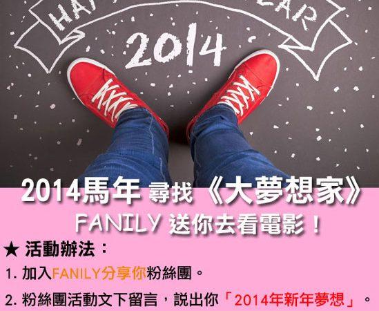 贈票/2014馬年《大夢想家》 FANILY分享你送電影票!