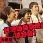 ★ 週四看電影:【大稻埕】可以別讓觀眾有一堆問號嗎?