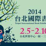 書迷請注意! 2014台北國際書展開跑囉