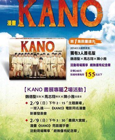 《KANO》漫畫版在國際書展!
