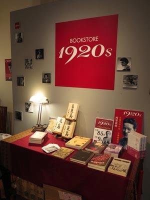 懷舊時光與當代文創的火花─「1920s書店」