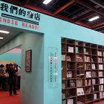 書展/網絡時代與全球化時代獨立書店的挑戰