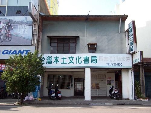 文化重要推手 「台灣本土文化書局」繼續耕夢