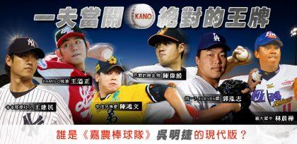 一夫當關 絕對的王牌 誰是《嘉農棒球隊》吳明捷的現代版?