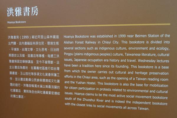 講座/全台灣最活躍的一个書店─獨立書店與社會運動