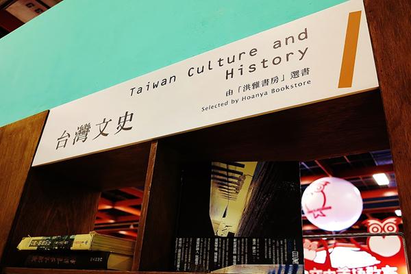 書展/全台灣最活躍的一个書店–獨立書店與社會運動