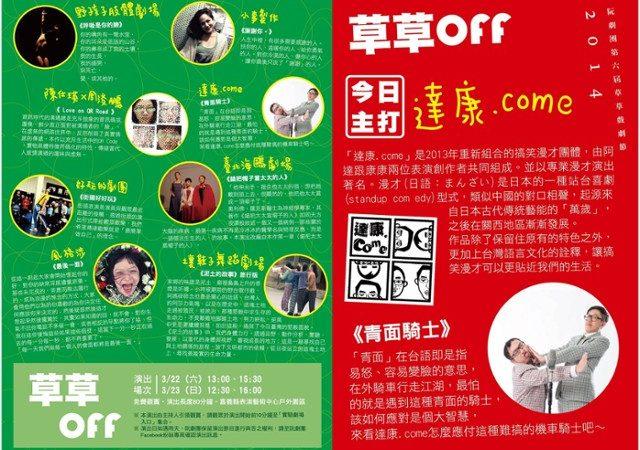 23嘉義草草戲劇節《面/FACE》- 草草OFF- 達康.come 免費觀賞