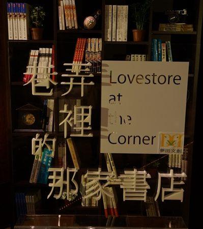 閱讀力是我的超能力!秘方是:《書店裡的影像詩》
