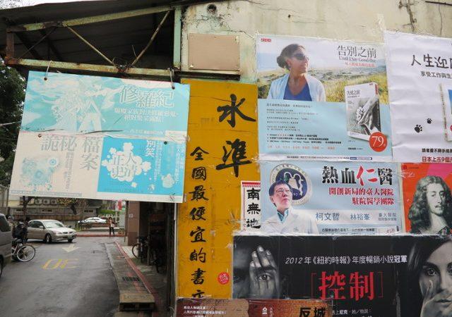 台北 ‧ 全國最愛聊天的書店 ‧ 水準書局