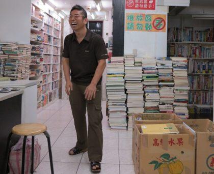 台北 ‧ 我住了十九年的書店 ‧ 阿維的書店