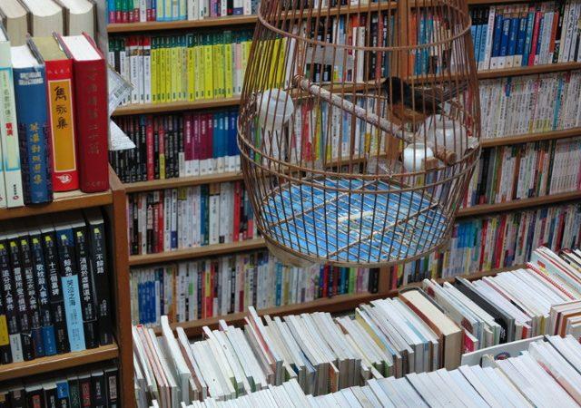 台南 ‧ 鳥語花香的書店 ‧ 金萬字二手書店