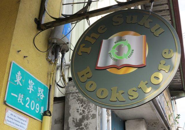 新竹 ‧ 大手拉小手的書店 ‧ 書酷二手英文書店