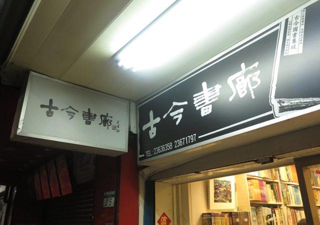台北 ‧ 與回收場賽跑的書店 ‧ 古今書廊