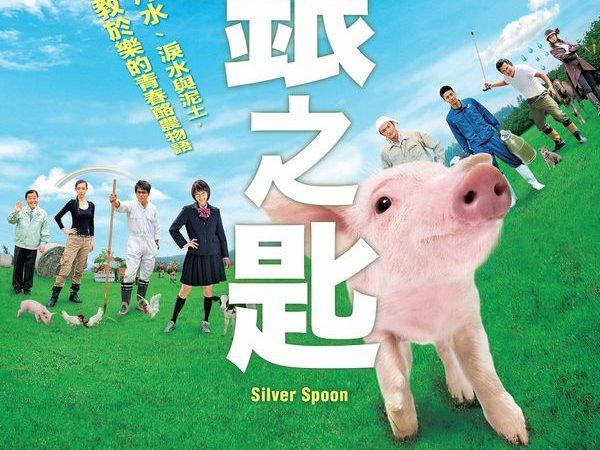 FREE 電影贈票/分享你請你看《銀之匙》一起來體驗農村生活,揮灑青春熱血!