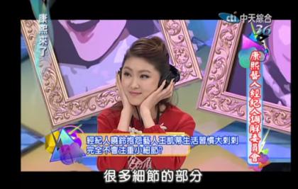【2014.04.11】康熙藝人經紀人調解委員會