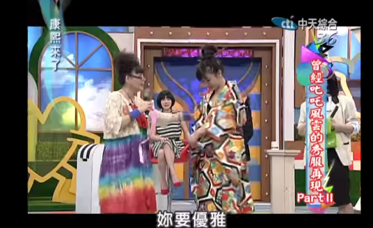 【2014.04.14】曾經叱吒風雲的秀服再現PART2