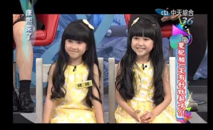【2014.04.15】雙胞胎一定有好默契嗎?!