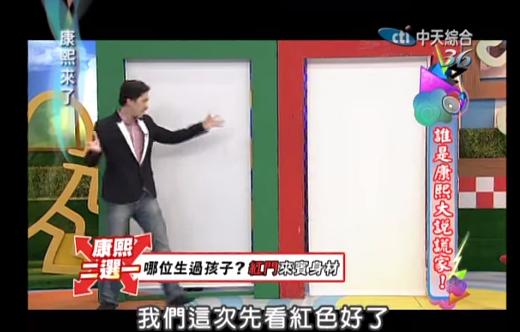 【2014.04.18】真的假不了之康熙大說謊家!