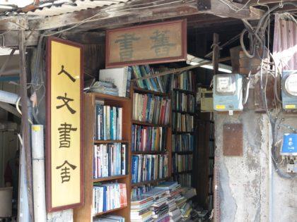 台北 ‧ 投注一生精神的書店 ‧ 人文書舍