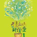 ☆ 週五輕鬆遊:宜蘭綠色博覽會~體會生生不息的綠色價值