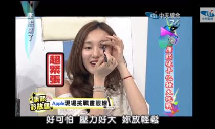 【2014.04.24】康熙徒手化妝大挑戰