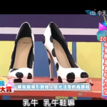 【2014.04.28】高跟鞋是女人戒不掉的癮?