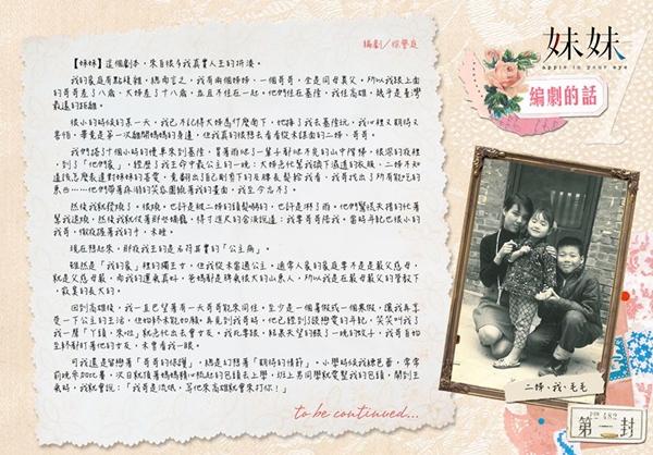 【妹妹‧誕生】 編劇/徐譽庭-第一封信