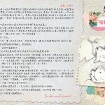 【妹妹‧誕生】 編劇/徐譽庭-第二封信