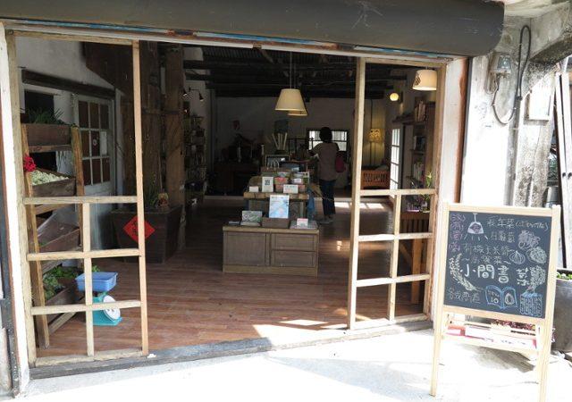 宜蘭 ‧ 拿書換菜的書店 ‧ 小間書菜